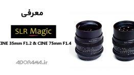CINE 35mm F1.2 and CINE 75mm F1.4