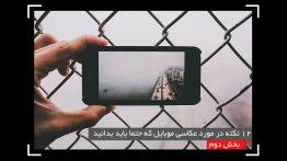 آموزش عکاسی موبایل
