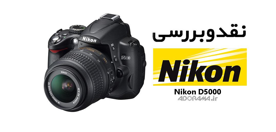 آموزش Nikon D5000