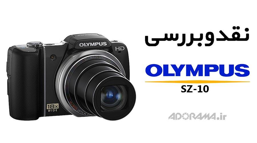 olympus-sz-10