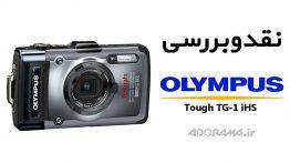 olympus-tough-tg-1-ihs