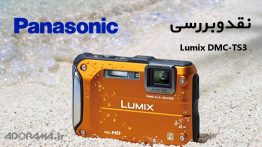 مشخصات پاناسونیک Lumix DMC-TS3 (Lumix DMC-FT3)