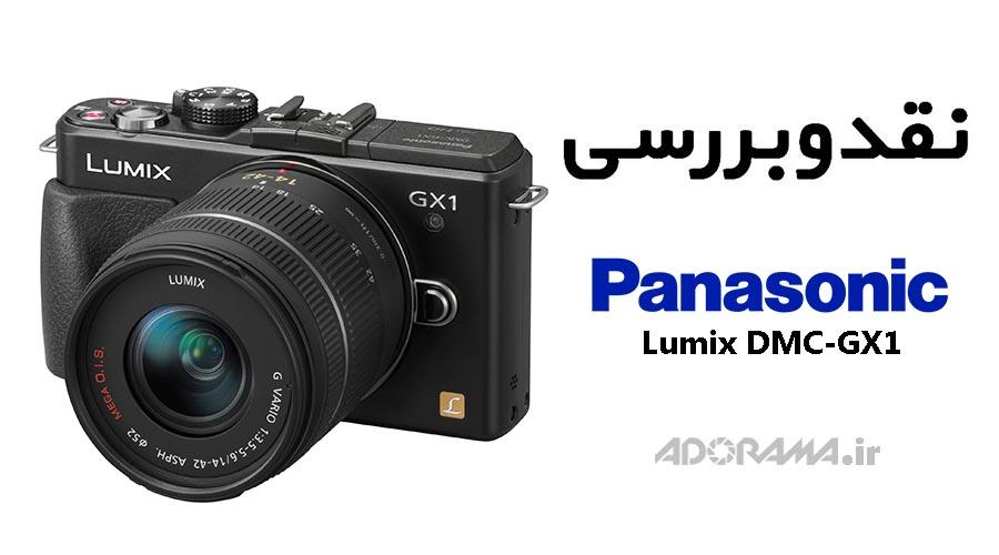 آموزش پاناسونیک لومیکس DMC-GX1