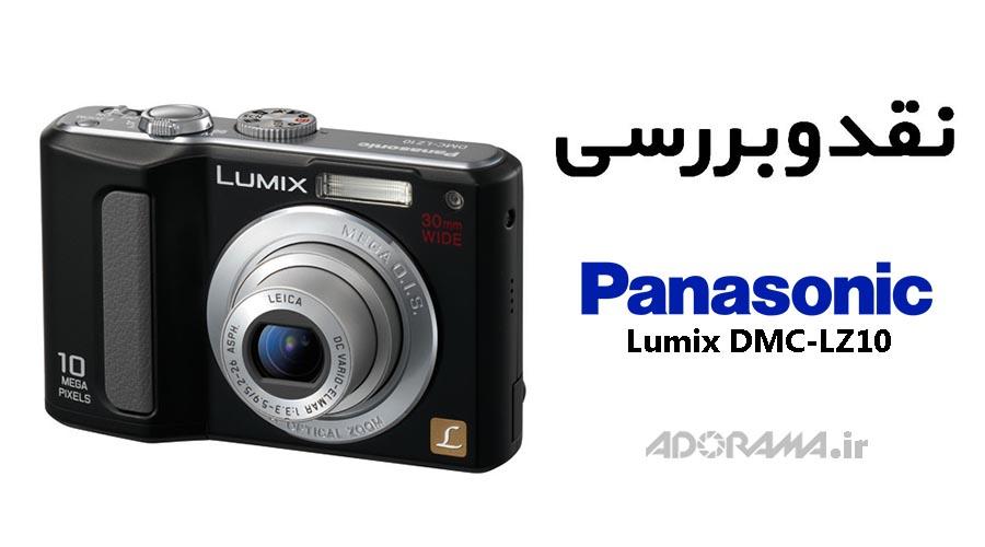 آموزش پاناسونیک Lumix DMC-LZ10
