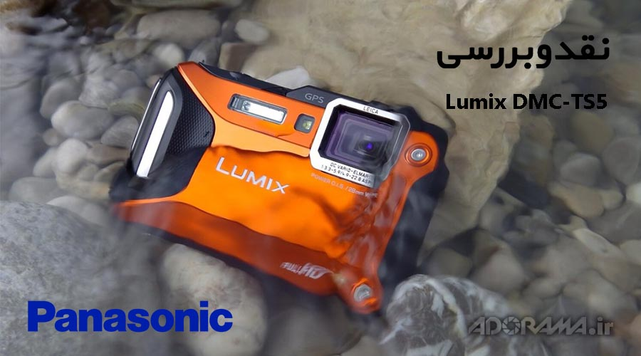 آموزش پاناسونیک Lumix DMC-TS5 (Lumix DMC-FT5)