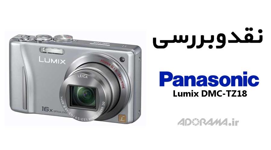 آموزش پاناسونیک Lumix DMC-ZS8 (Lumix DMC-TZ18)