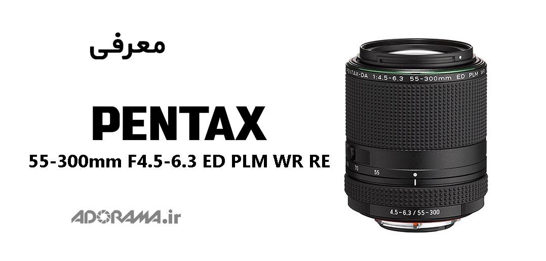 Pentax-DA 55-300mm F4.5-6.3 ED PLM WR RE