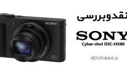 آموزش سونی Cyber-shot DSC-HX80