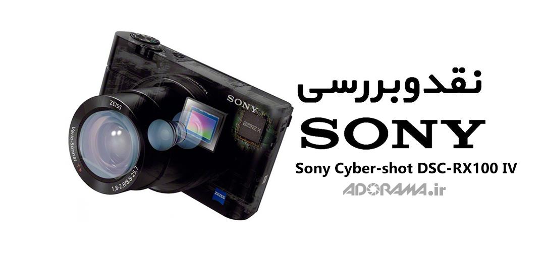 دوربین های سونی