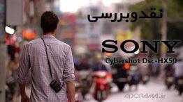 آموزش سونی Cyber-shot DSC-HX50V