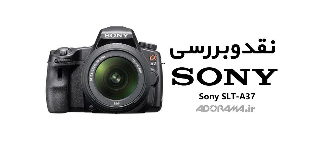 ارزیابی دوربین سونی