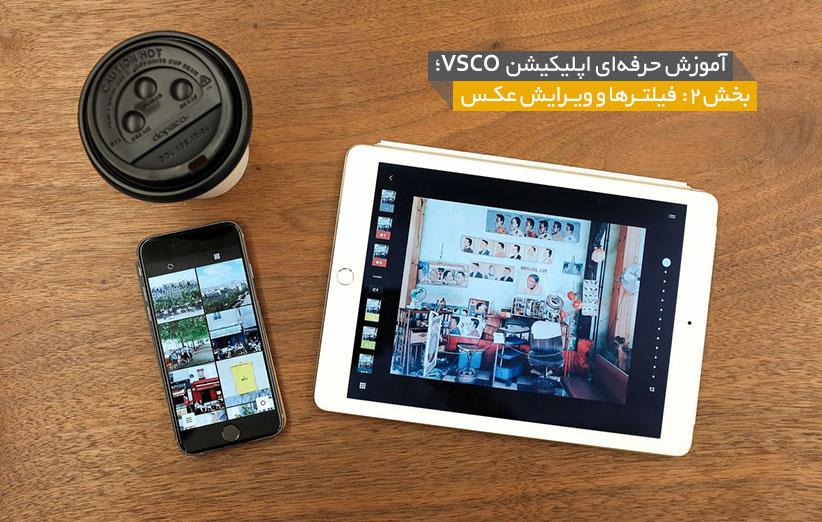 اپلیکیشن VSCO – ویرایش عکس – عکاسی موبایل