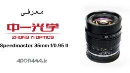 Zhongyi Mitakon Speedmaster 35mm f/0.95 II