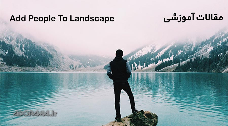add people to landscape
